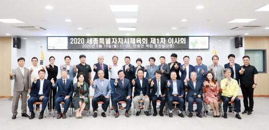 세종시체육회, '2020 제1차 이사회' 성료