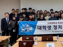 세종시선관위, 대학생 정치참여 연수 개최