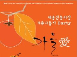 '250년 전통' 세종전통시장, 가을 가족 나들이 행사 개최