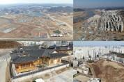 '행복도시 세종' 도시건설 역사 영상기록물 공개