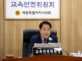 세종시의회 교육안전위, '교육재난 지원에 관한 조례' 원안 가결