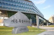 세종시, 코로나19 '지역고용대응 특별지원사업' 요건 완화