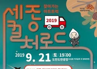 '2019 세종 컬처로드' 21일 도담동서 개최